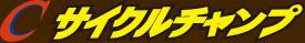 ロードバイク買取|自転車買取|大阪