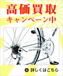 ロードバイク自転車高価買取キャンペーン中