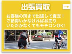 自転車ロードバイクの出張買取