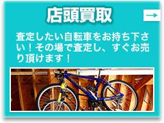 自転車買取ロードバイク買取の店頭買取り