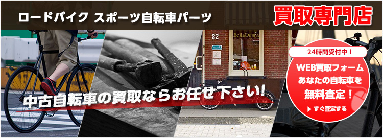 あなたの自転車を無料査定!